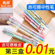 包邮真彩可擦笔小学生中性笔热磨摩易魔力擦水笔0.5笔芯晶蓝黑色