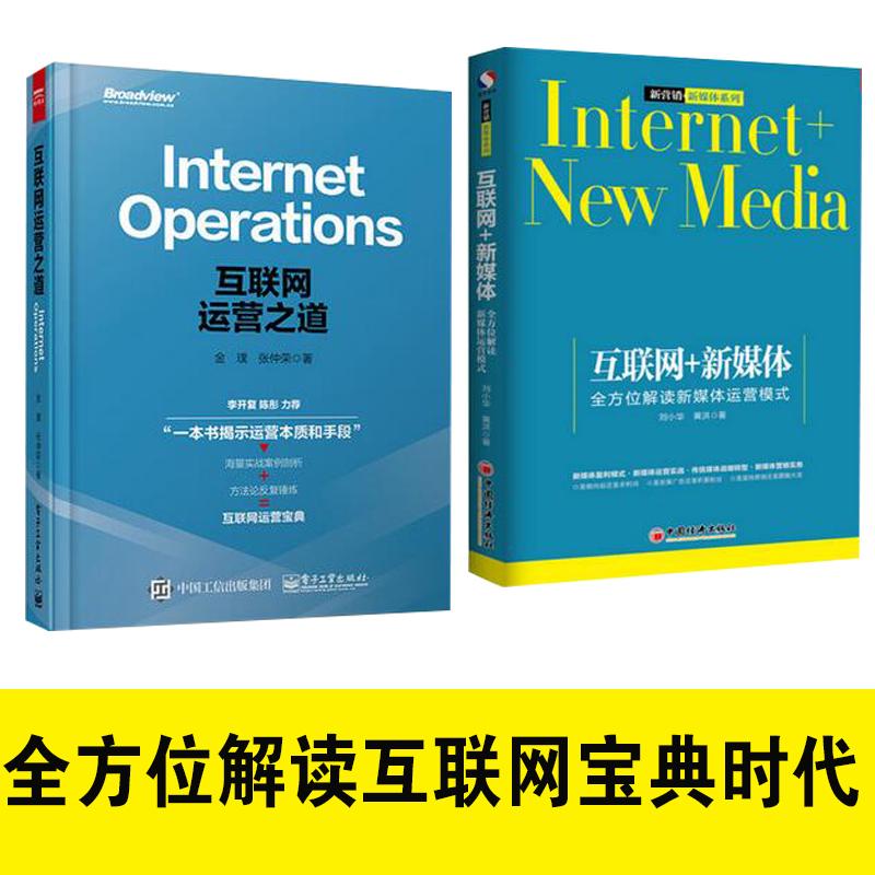 正版现货 互联网运营之道(精装)+互联网+新媒体(共2册)实战案例分析宝典 从零开始做运营解读新媒体运营模式 电子工业中国经济