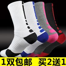 精英袜中筒男专业篮球袜高筒加厚吸汗毛巾底袜子纯棉运动袜长筒袜