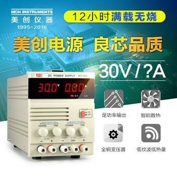 直流稳压电源可调数显30V60V5A3A