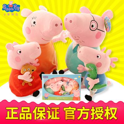小猪佩奇毛绒玩具粉红猪小妹佩琪乔治抱熊女生佩佩礼物公仔布娃娃