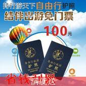 行游天下自驾车旅游护照自由行护照2017陕西旅游年票一卡通自驾游
