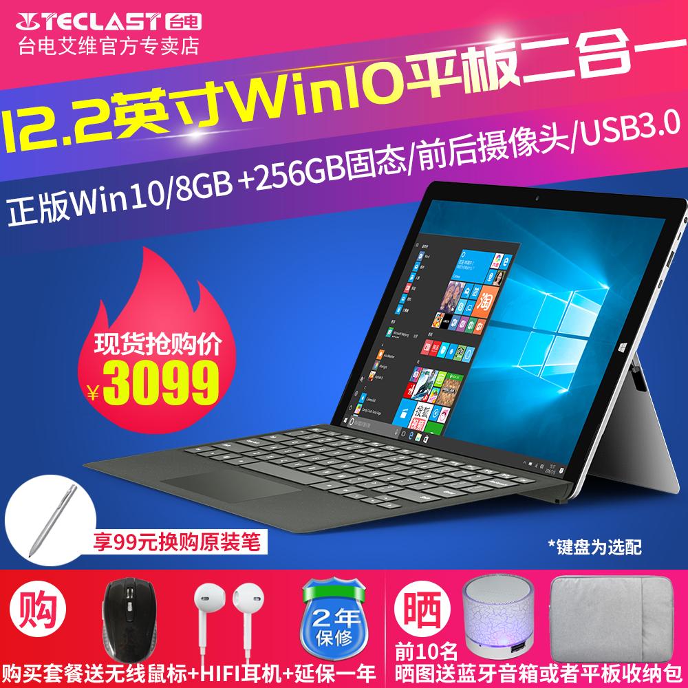 Teclast/台电 X5 PRO Win10平板电脑二合一游戏12.2英寸256GB固态