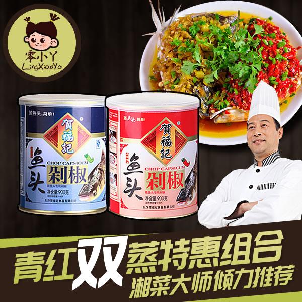 贺福记青红鱼头剁椒900g*2罐装 剁辣椒酱湖南湘菜蒸鱼头调料味品