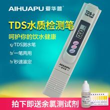 自来水检测仪器测试笔 饮用水检测器 爱华普TDS水质检测笔测水质