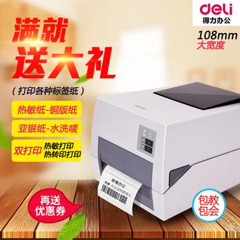 得力DL-820T条码打印机 电子面单