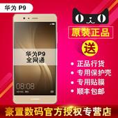 Huawei/华为 P9【充电宝+16G卡+皮套】 全网通4G手机