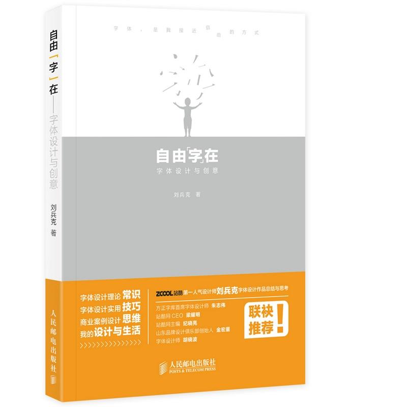 """[正版包邮]自由""""字""""在创意字体设计 自由字在字体设计与创意 字体设计理论常识实用技巧基本方法 商业案例设计 站酷网 刘兵克著"""