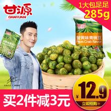 【买2减3元】甘源牌蟹黄味青豆285g 休闲零食坚果炒货小吃特产