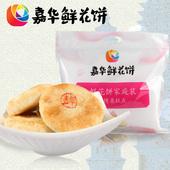 云南特产零食品传统糕点心 玫瑰饼10枚促销 包邮 经典 嘉华鲜花饼
