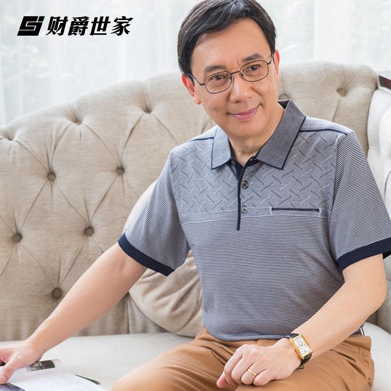 中老年男士短袖T恤爸爸装中年翻领夏装薄体恤衫老年人男装父亲节