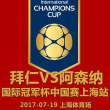 国际冠军杯中国赛上海站门票2017拜仁VS阿森纳国际冠军杯门票