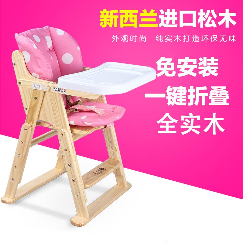 椅便携可折叠椅子婴儿座椅实木宝宝餐椅
