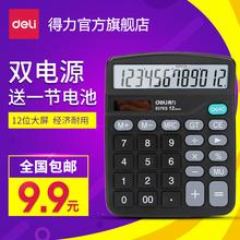 得力计算器837经济型太阳能双电源计算机语音财务大屏大按键办公