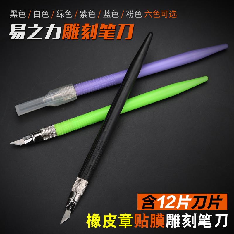 易之力剪纸刻刀 橡皮章雕刻刀 手工笔刀 美工刀 刻纸木工工具套装
