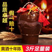 七斤嫂绍兴黄酒十年陈封坛老酒3斤坛装手工糯米花雕酒半甜型 包邮