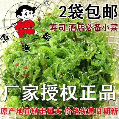 大连特产 好渔郎海藻沙拉 即食海藻 裙带菜 寿司海草 零食500克