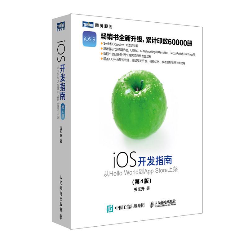 第4版 iOS开发指南-从Hello World到App Store上架 第4版 iOS开发基础教程书籍 ios编程 iOS应用 Swift 和Objective-C语言编程书籍