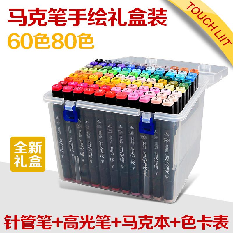 正品touch三代酒精油性双头马克笔 3代60 80色手绘设计套装包邮