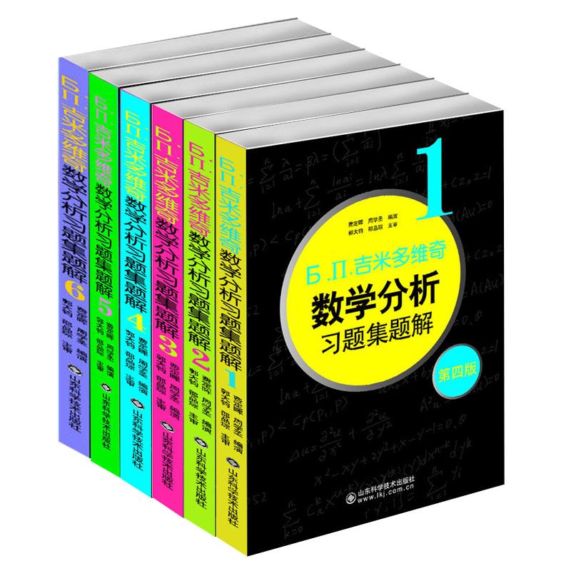 山东科技出版社考研数分利器册6共61吉米套装版4第1吉米多维奇数学分析习题集题解.П.Ь套装