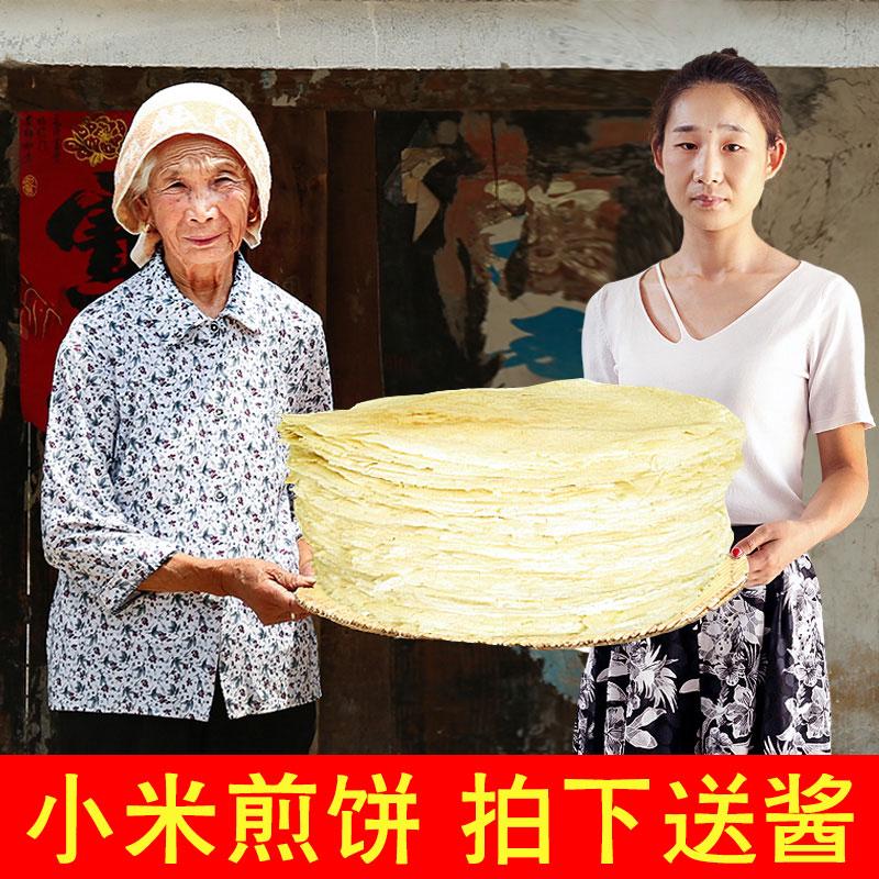 【小米煎饼500g袋】山东特产大煎饼纯手工杂粮煎饼非手抓饼包邮