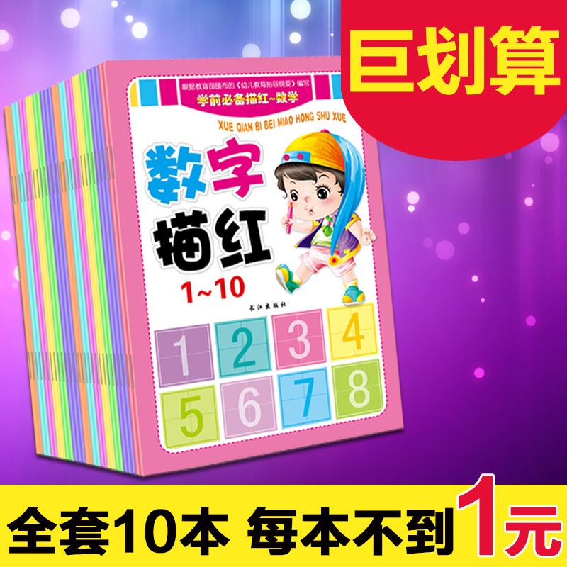 儿童学前汉字拼音数字描红本幼儿园全套幼儿写字练习