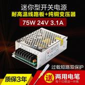 24v小型led变压器稳压小体积开关电源24v3a 开关电源75w