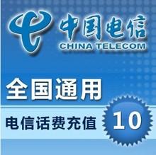 30秒 手机号写在留言处20 充值交费快充 支持各省与全国电信10元
