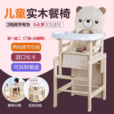 小乐娃宝宝餐椅实木儿童餐桌椅可折叠便携多功能吃饭座椅婴儿餐椅