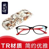 故乡月老花镜男女时尚超轻舒适优雅简约便携花镜TR90老光老花眼镜