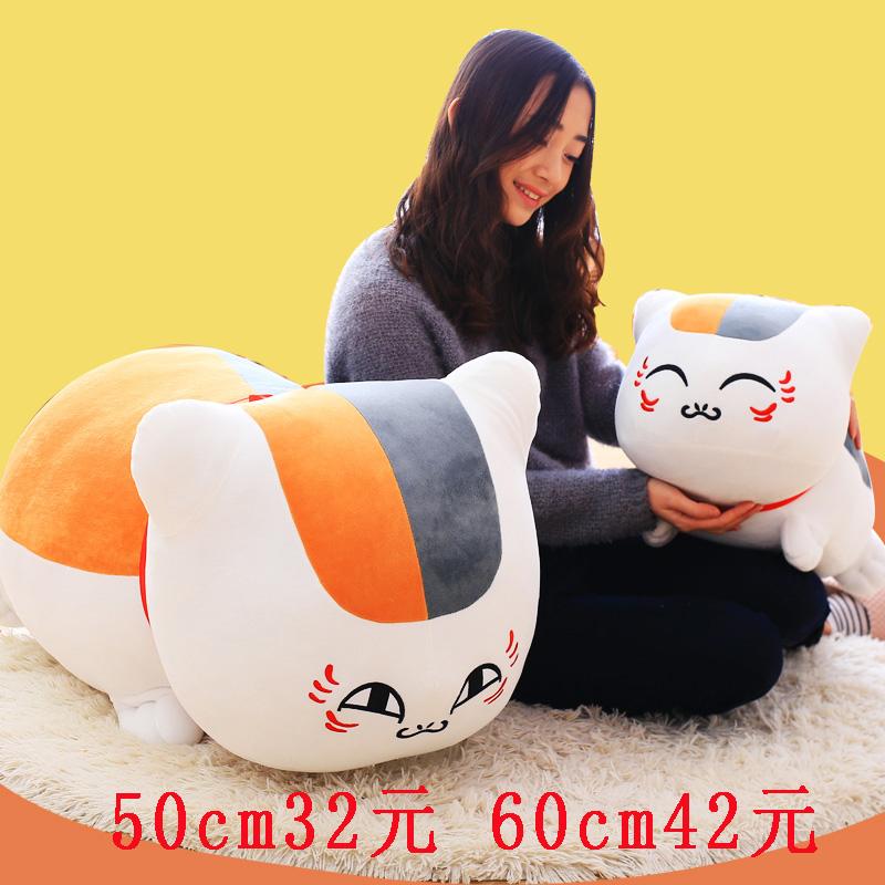 娘口三三公仔夏目玩偶毛絨生日禮物友人玩具貓咪娃娃老師