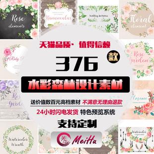 大合集唯美森系手绘水彩花朵婚礼邀请卡片psd+png免