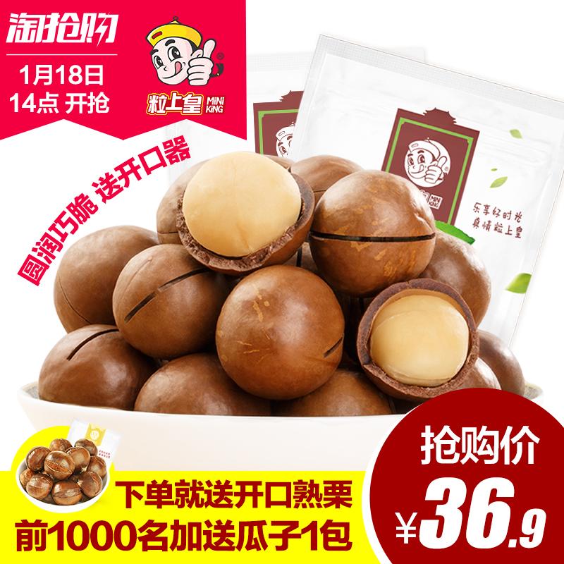 【粒上皇-原味夏威夷果245g*2袋】休闲零食坚果特产干果送开口器
