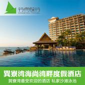 惠州惠东巽寮湾海尚湾畔度假酒店金禧丽景管理 早餐泳池水上乐园