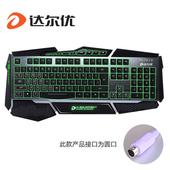 达尔优网吧系列 X-装备三色背光电竞游戏键盘 LOL WOW CF 键盘