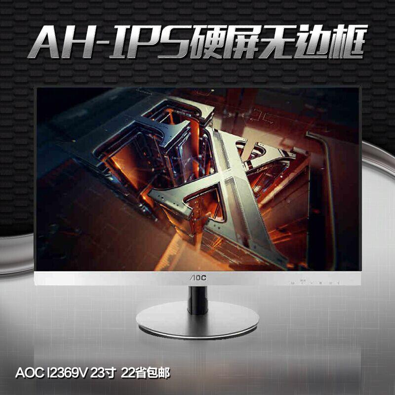 23英寸ips屏幕超窄边框液晶电脑显示器