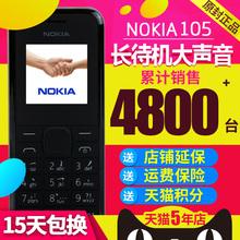 1050 诺基亚 诺基亚105老人手机大声直板移动老年手机非Nokia 原装