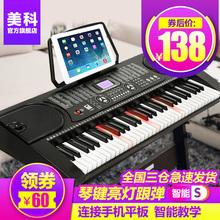 正品美科智能电子琴61钢琴键成人初学教学琴儿童入门电子琴送礼包