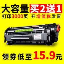 连盛适用易加粉HP12A硒鼓 Q2612A墨盒HP1020 HP1005 HP1010 m1005