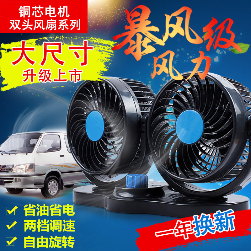 车载风扇12V24v大货车小面包车双头强力制冷摇头迷你汽车用电风扇