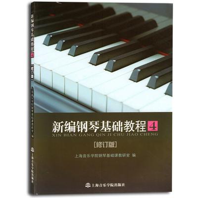 全新正版钢琴书籍 新编钢琴基础教程4 第四册钢琴入门图片