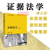 证据法教材 9787511876041 法律出版社 2015年3月出版 第三版第3版 正版 证据法法律版 陈光中 证据法学教材 法律 证据法学