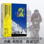 正版现货 神的孩子都要去西藏 西藏旅行完全手册 假想敌著 西藏旅游随身必备导航 旅游书籍畅销书 旅游书籍 游记旅行书籍畅销书