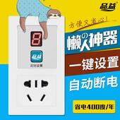 智能倒计时自动断电手机充电定时器电源定时开关插座电动车 品益