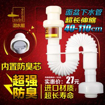 潜水艇下水管 洗脸盆洗脸池防臭洗手盆台盆面盆软管卫生间 排水管