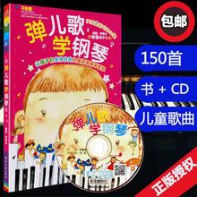 弹儿歌学钢琴150首幼儿童歌曲钢琴简谱五线谱教材书初步教程正版