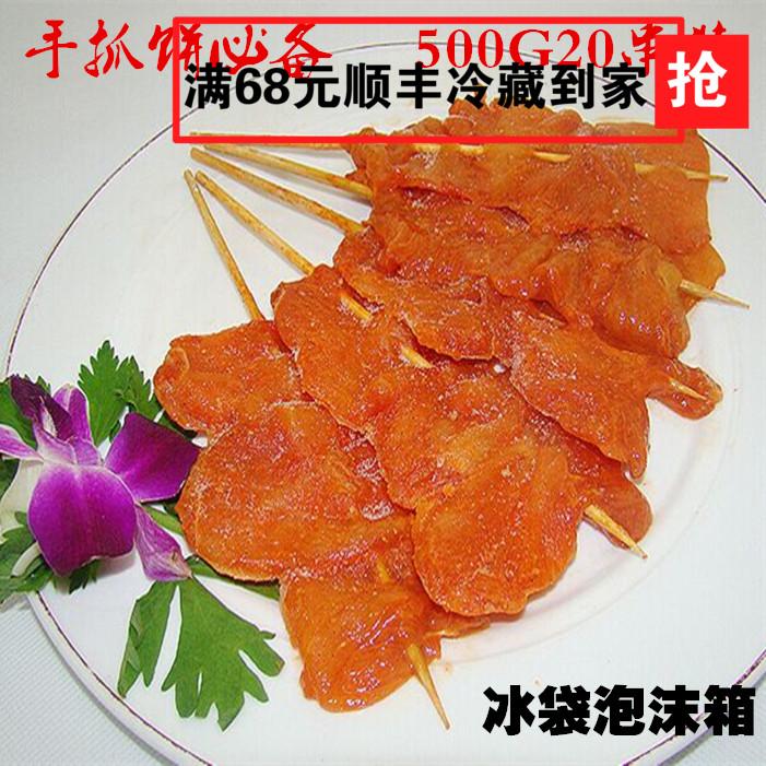 李亿浩铁板鸡肉串 烧烤火锅 油炸手抓饼专用里脊肉 20串