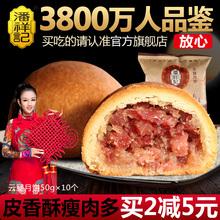 火腿月饼 10宣威火腿酥皮散装 潘祥记云腿月饼云南50g 买2减5元