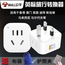公牛英标转换插头香港转换器出国旅行USB插座英国马尔代夫新加坡