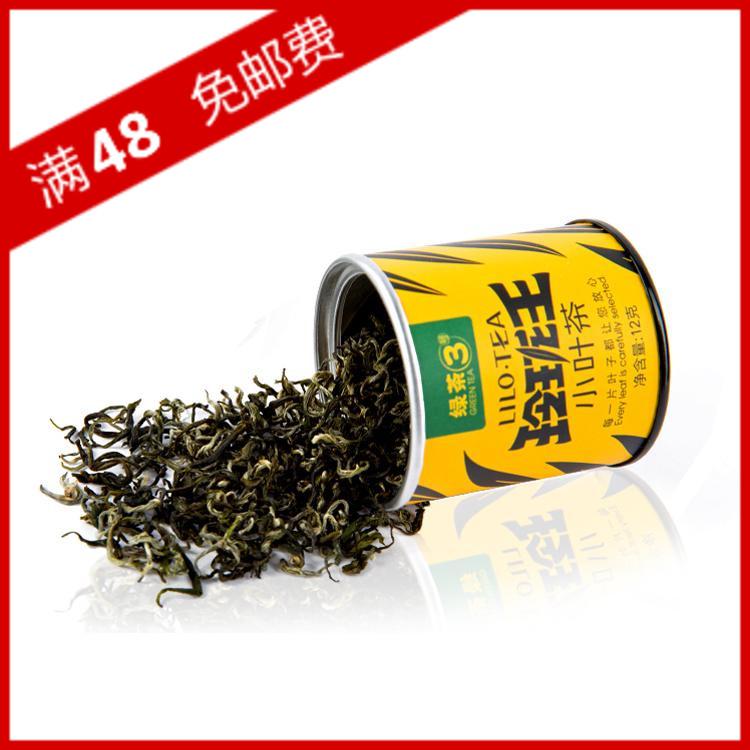 新茶玲珑王小叶茶绿茶小罐12克 桂东玲珑茶叶 便携款满48元包邮